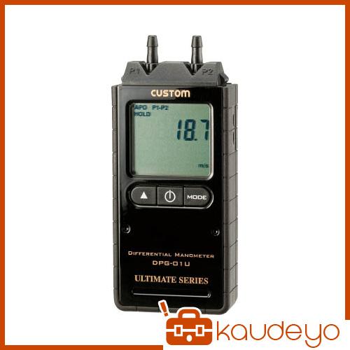 カスタム デジタル差圧計 DPG01U 2201