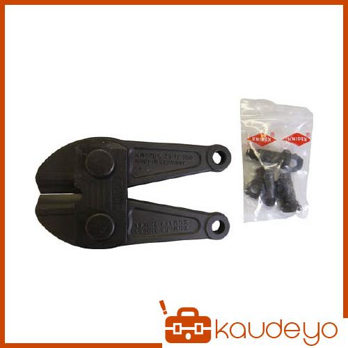 KNIPEX ボルトカッター7172-760用替刃 7179760 2316