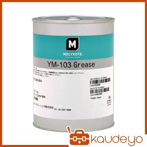 モリコート 樹脂・ゴム部品用 YM-103グリース 1kg YM10310 7063