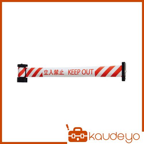 Reelex バリアリール マグネットタイプ 赤・白ストライプ 立入禁止 BRS605H 8906