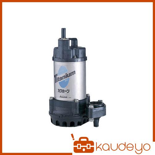 川本 海水用水中ポンプ(チタン&樹脂製) WUZ35060.4SG 2242