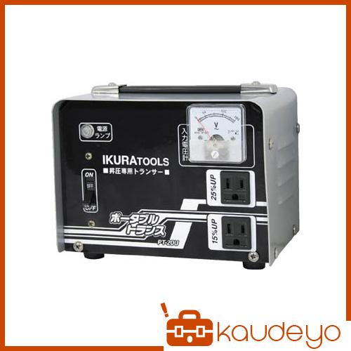 育良 ポータブルトランス(昇圧器) PT20U 1030