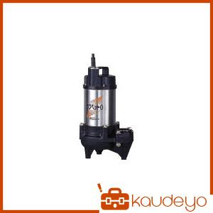 川本 排水用樹脂製水中ポンプ(汚物用) WUO35050.75T4G 2242