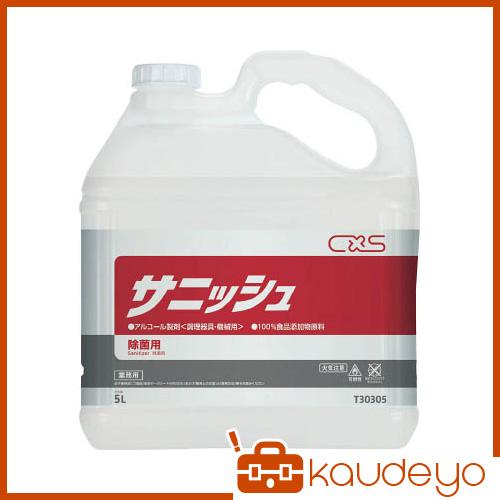 シーバイエス アルコール製剤 サニッシュ 5L T30305 4346