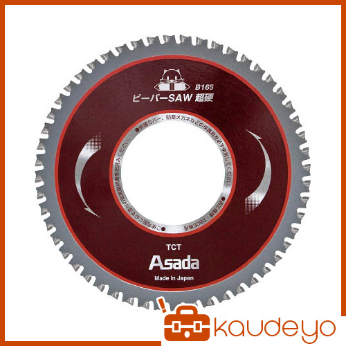 アサダ ビーバーSAW超硬B165 EX7010487 1006