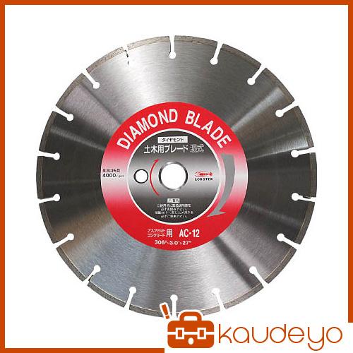 エビ ダイヤモンド土木用ブレード 12インチ AC12 1065