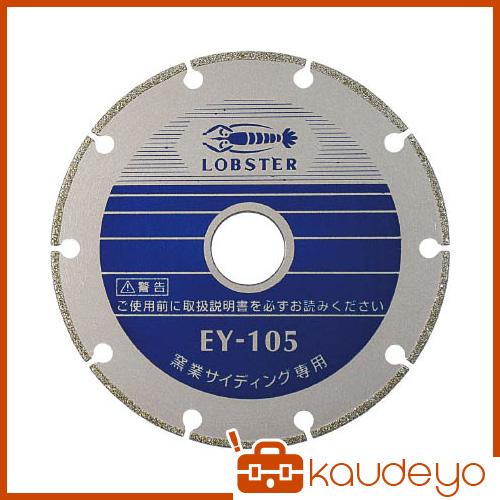 エビ 電着ダイヤモンドホイール 窒素サイディング専用 125mm EY125 1065