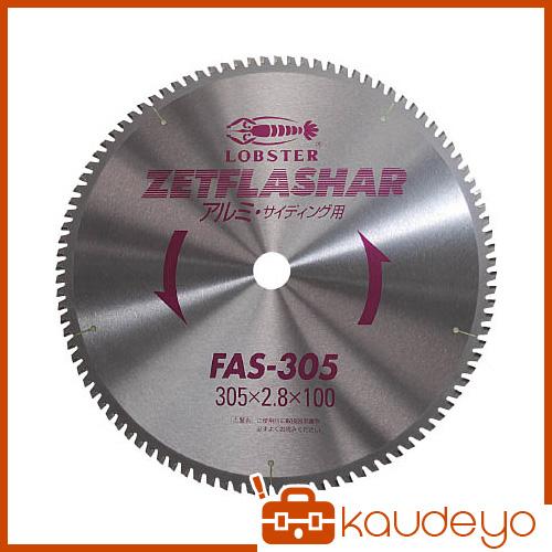 エビ ゼットフラッシャー (アルミ用) 125mm FAS125 1065