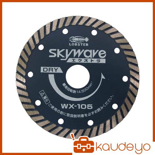 エビ ダイヤモンドホイール スカイウェーブエクストラ(乾式) 204mm WX200 1065