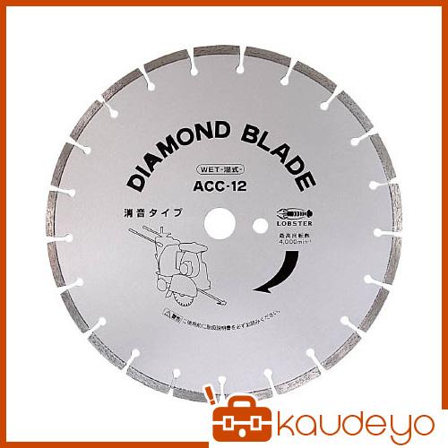 エビ ダイヤモンド土木用ブレード(湿式) 305mm ACC12 1065