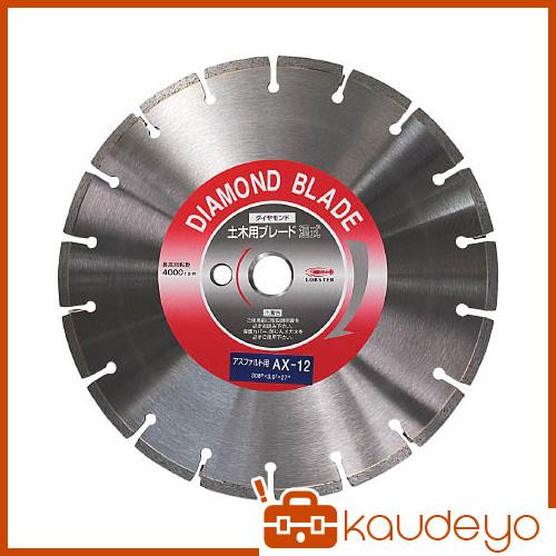 エビ ダイヤモンドカッターアスファルト用 12インチ AX12 1065