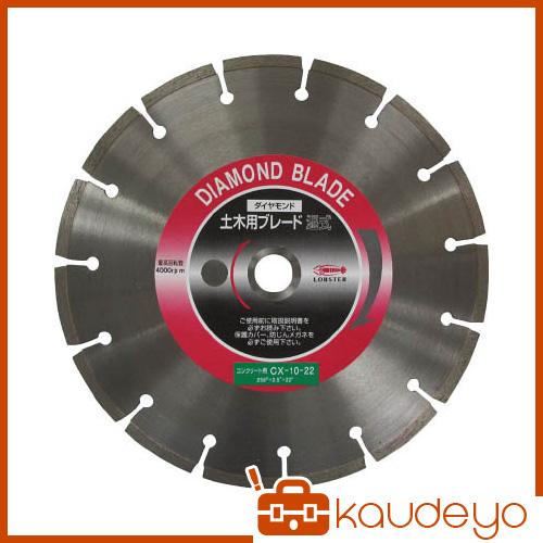 エビ ダイヤモンドカッターコンクリート用 10インチ 22パイ CX1022 1065