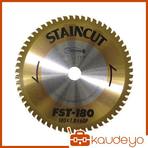 エビ ステンカット 125mm FST125 1065
