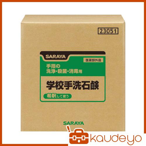 サラヤ 学校手洗石鹸 20kgBIB 23051 3238