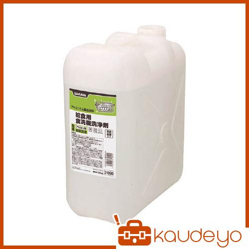 サラヤ 給食用食洗機洗浄剤 25kg 31690 3238