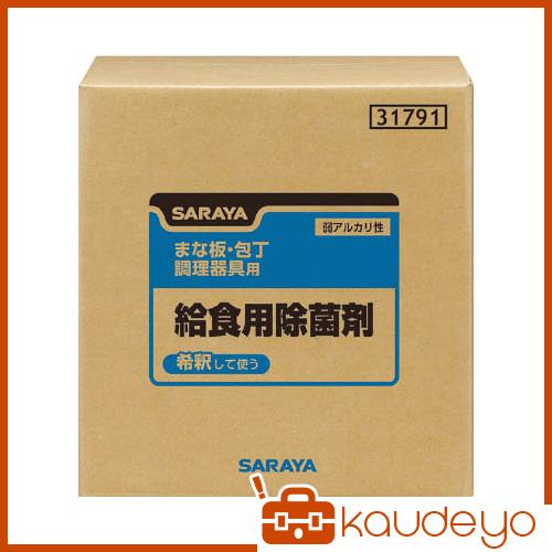 サラヤ 給食用除菌剤 20kgBIB 31791 3238