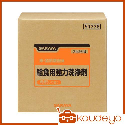 サラヤ 給食用強力洗浄剤 20kgBIB 51228 3238
