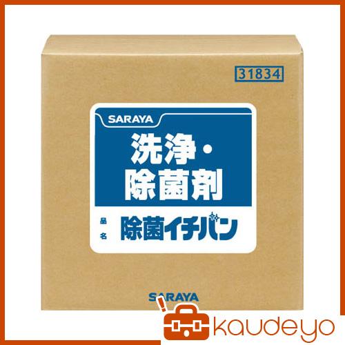サラヤ 洗浄除菌剤 除菌イチバン20kg 31834 3238