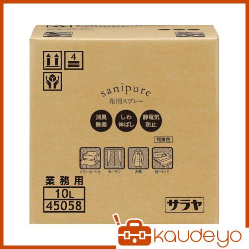 サラヤ サニピュア布製品の消臭10LBIB 45058 3238