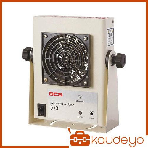 SCS 自動クリーニングイオナイザー スタンダードタイプ 973 973RW0010 1459