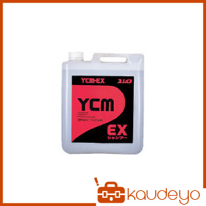 ユシロ YCM‐EXシャンプー 312000204A 8164