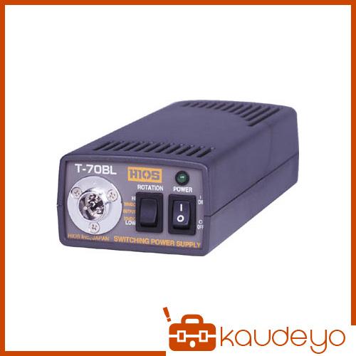 ハイオス BLドライバー用電源 T70BL 6248