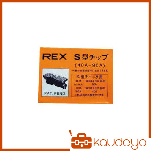 REX チップ40-90AS 70KS 8680