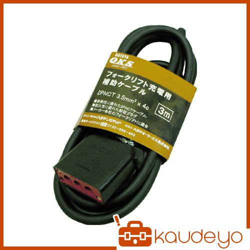 ハタヤ フォークリフト充電用補助ケーブル 3m OFC3 6012