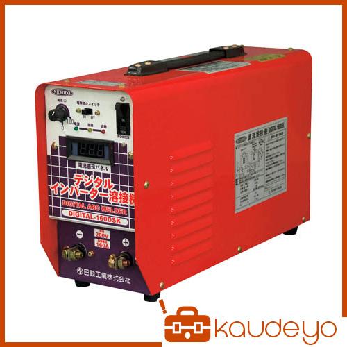 日動 直流溶接機 デジタルインバータ溶接機 単相200V専用 DIGITAL160DSK 5026