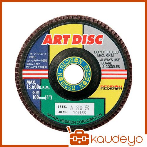 レヂボン アートディスクAD 100×15 A60S AD100A60 8095 10枚