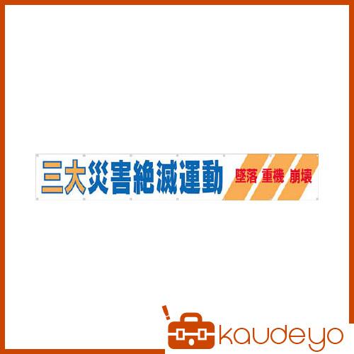 つくし 大型横幕 「三大災害絶滅運動」 ヒモ付き 690A 4116