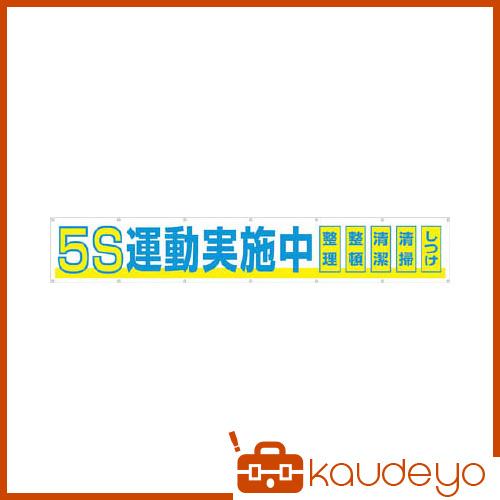つくし 大型横幕 「5S運動実施中」 ヒモ付き 691A 4116