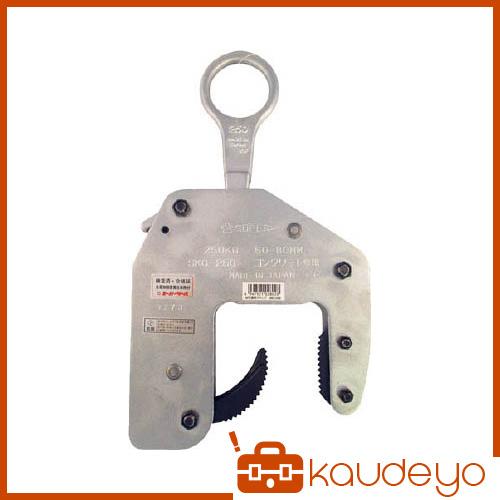 スーパー コンクリート二次製品用吊クランプ(マシンタイプ) SKC250 3063