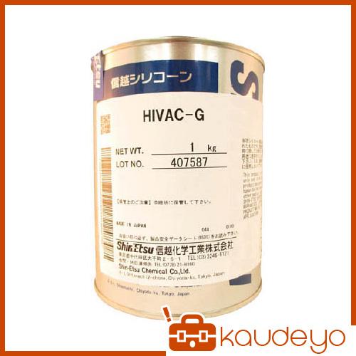 信越 ハイバックG高真空用 1kg HIVACG1 3053