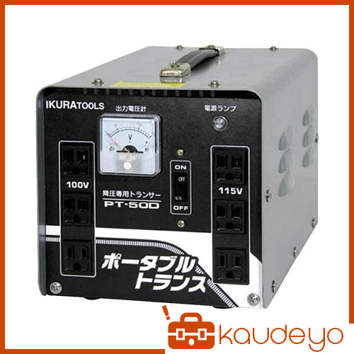 育良 ポータブルトランス(降圧器) PT50D 1030