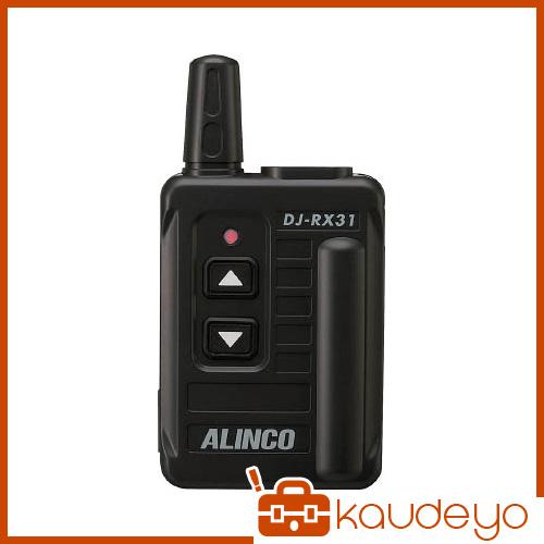 アルインコ 特定小電力 無線ガイドシステム 受信機 DJRX31 1014