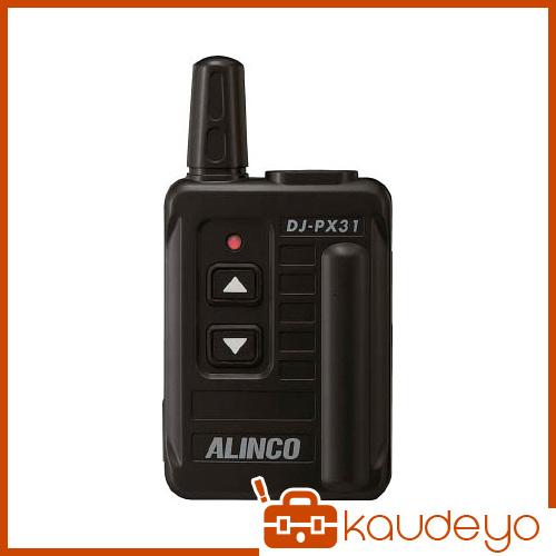 アルインコ コンパクト特定小電力トランシーバー ブラック DJPX31B 1014
