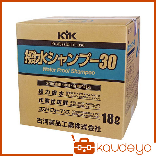 KYK 撥水シャンプー30オールカラー用 18L 21181 2556