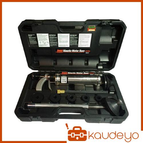 カンツール キネティック・ウォーターラム 標準セット GKRS 2245