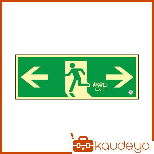 緑十字 高輝度蓄光避難誘導ステッカー標識 ←非常口→ 120×360 消防認定品 360803 7047