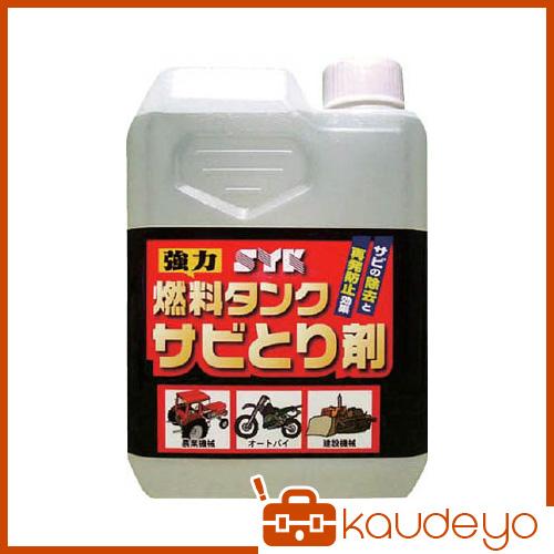 SYK 燃料タンクサビとり剤18L S2668 1439