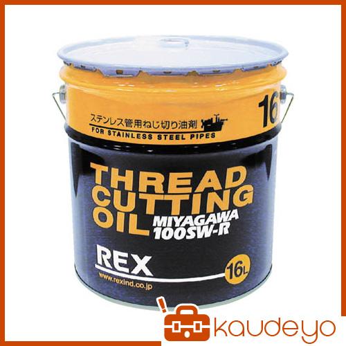 REX ステンレス鋼管用オイル 100SW-R 16L 100SWR16 8680
