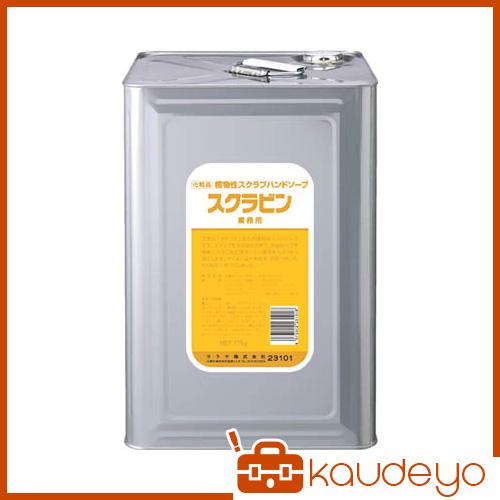 サラヤ 油汚れ用ハンドソープ スクラビン 17kg 23101 3238