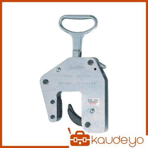 スーパー コンクリート二次製品用吊クランプ(ハンドタイプ) SKC150 3063