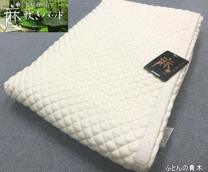 京都西川 本麻敷きパッド 140x205cm ダブルサイズ 5AP16061 生産完了品【クール 敷パッド ベッドパッド 涼感寝具】
