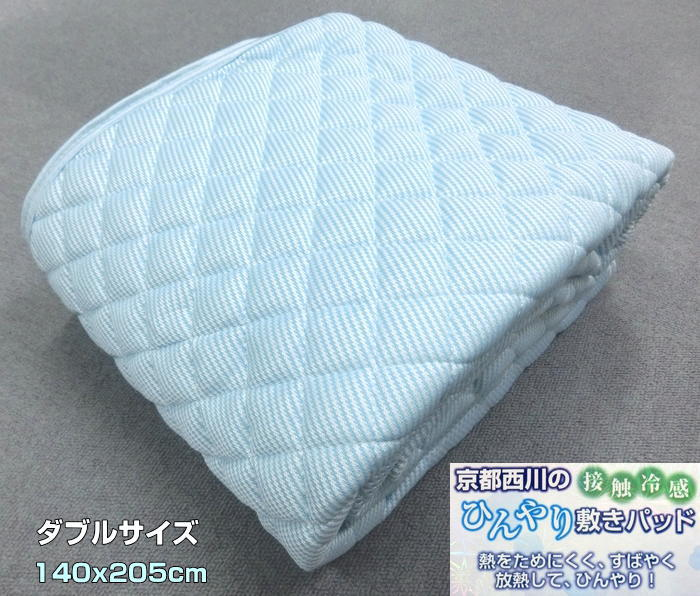 京都西川の接触冷感 ひんやり敷きパッド 140x205cm ダブルサイズ 51SS022 COOL ACCESS ベッドパッド 爽快なひんやり感 夏用敷きパッド 家庭洗濯OK 涼感