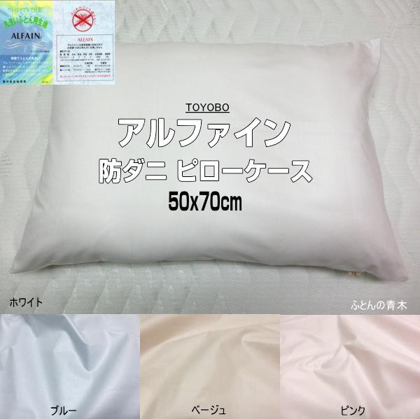 ダニやホコリに強い枕カバーです。 アルファイン ピローケース 50x70cm ファスナータイプ 東洋紡生地 ALFAIN 日本製