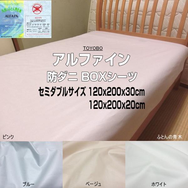 セミダブル アルファイン BOX(ボックス)シーツ 120x200x30cm 東洋紡生地 ALFAIN 日本製【smtb-k】【ky】