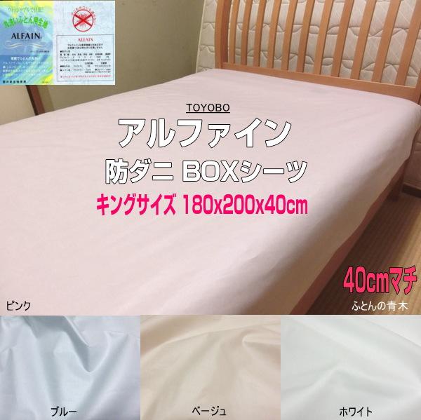 キングサイズ アルファイン 40cmマチ BOXシーツ 180x200x40cm 東洋紡生地 ALFAIN 防ダニ 日本製