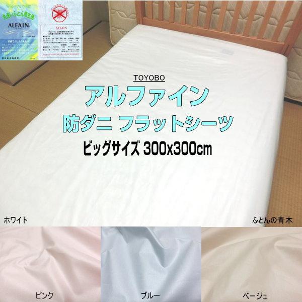 アルファイン フラットシーツ 300x300cm 超大判ビッグサイズ 東洋紡生地使用 ALFAIN 日本製【smtb-k】【ky】